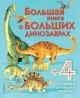 Большая книга о больших динозаврах 4+